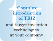 Complex introduction of TRIZ and target invention technologies at your company