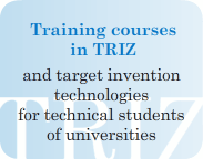 Training courses in TRIZ and target invention technologies for technical students of universities